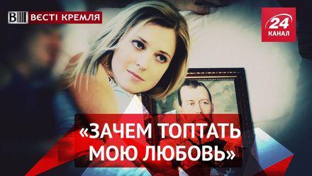 """Вєсті Кремля. Справжня любов Поклонської. """"НКВСники"""" затримали росіян"""