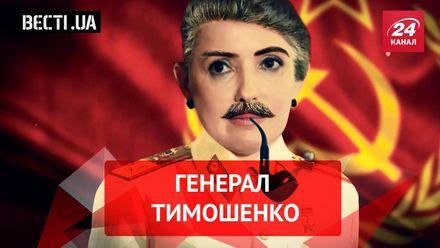 Вєсті.UA. Мілітарний прихід Тимошенко. Слава Парасюка