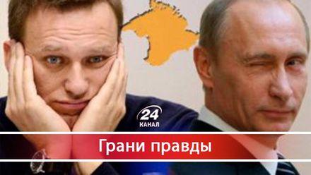 Что заставит Навального отдать Украине Крым