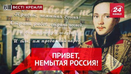 Вєсті Кремля. Нова присяга росіянина. Жиріновський хоче знести Держдуму