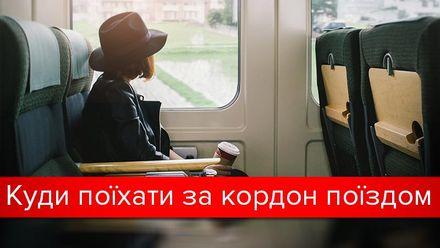 Потяги з України до Європи: усі напрямки і ціни