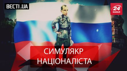 Вєсті.UA. Невтішні знання Путіна. Помста Герман