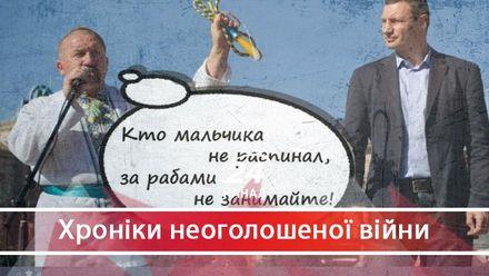 """""""Два раби та клаптик землі"""": роль російських фейкових новин у війні на Донбасі"""