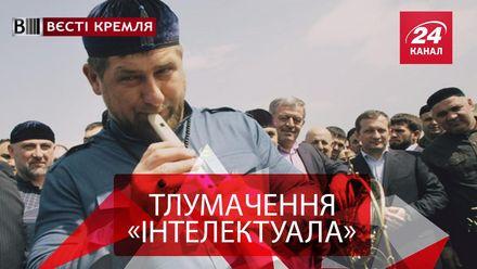 """Вести Кремля. """"Голубые мундиры"""" Кадырова. Российское покорение английского языка"""