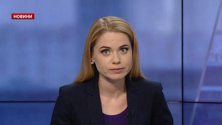 Випуск новин за 17:00: Смертельна аварія у Харкові. Прибирання сміття у Львові