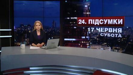 Підсумковий випуск новин за 21:00: Що медреформа  змінить для породіль. Прощання з бійцем АТО