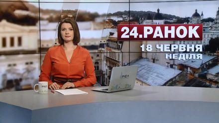 Випуск новин за 11:00: Марш рівності у Києві. Доба у зоні АТО