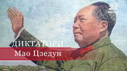 Мао Цзэдун – основатель китайского коммунизма