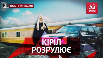 Вести Кремля. Патриарх Кирилл против дорогих авто. Пернатые рэперы и Навальный