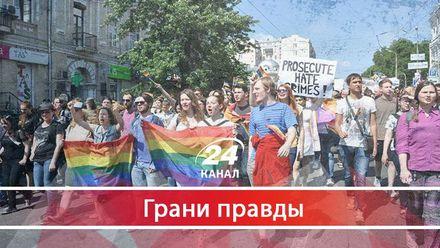 """Почему нет смысла бороться с """"Маршем равенства"""""""