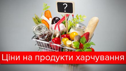 Ціни на продукти в Україні: наскільки подорожчала їжа за півроку