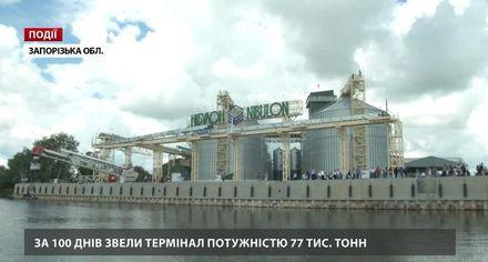 За 100 дней возвели терминал мощностью 77 тысяч тонн