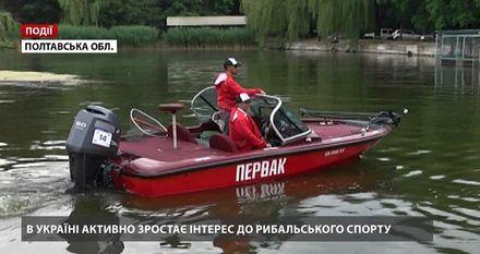 В Україні активно зростає інтерес до рибальського спорту