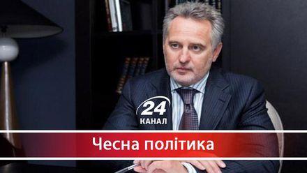 Як українці стали заручниками змови влади та олігарха Дмитра Фірташа