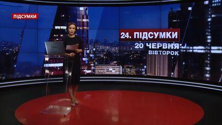 Підсумковий випуск новин за 19:00: Масштабна пожежа у Києві. Зустріч Порошенка та Трампа