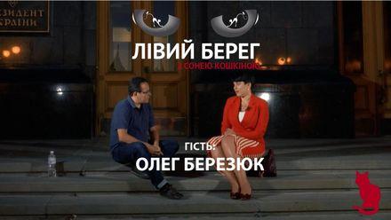 Про голодування та деспотичні методи центральної влади щодо Львова, – інтерв'ю з Олегом Березюком