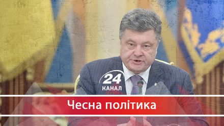Петро Порошенко готується закручувати гайки в переддень виборчої кампанії