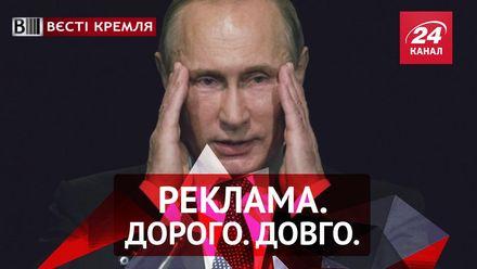 Вєсті Кремля. Найдовша реклама Путіна. Конкурентка для Поклонської
