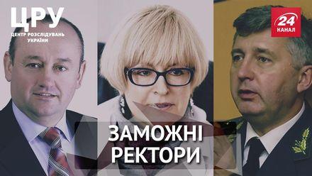 Ректоры украинских вузов: чем они живут, сколько зарабатывают и почему так странно ведут себя