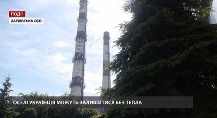 Оселі українців можуть залишитися без тепла