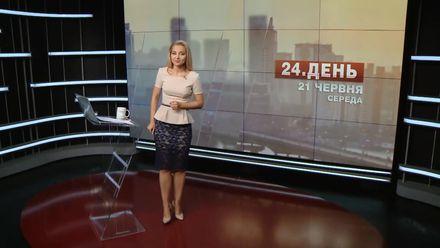 Випуск новин за 16:00: Нардепа Лозового можуть притягнути до кримінальної відповідальності