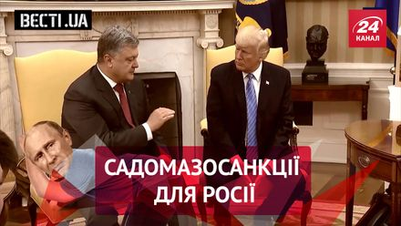 Вєсті.UA. Російська версія зустрічі Порошенка з Трампом. Інспектор Гройсман