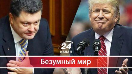 Почему встреча Порошенко с Трампом могла не состояться