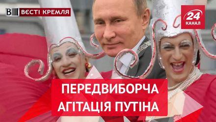 """Вєсті Кремля. """"Досягнення"""" Путіна. Народна мудрість від Жиріновського"""