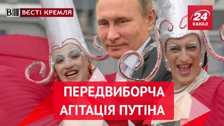"""Вести Кремля. """"Достижения"""" Путина. Народная мудрость от Жириновского"""