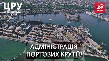 Махінації у портах та російські зв'язки головного портового чиновника країни
