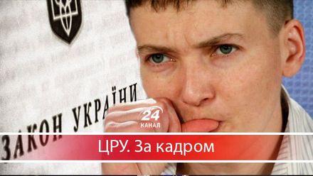 Закон Савченко поза законом, або небезпечні експерименти влади заради гучного піару