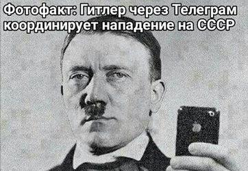 Гітлер через Telegram координує напад на СРСР: в мережі затролили заяву ФСБ Росії