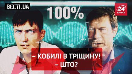 """Вести.UA. Депутат """"с яйцами"""". Радиоактивный Соловьев"""