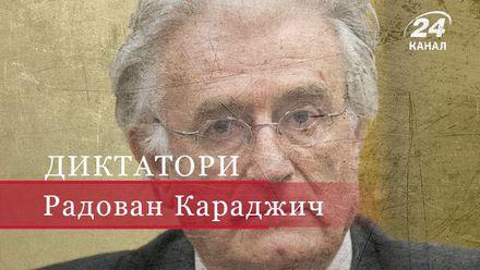 """Радован Караджич – психолог, аферист, """"боснійський м'ясник"""""""