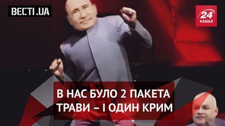 Вєсті Кремля. Що нюхає Путін. Три (матєрних) слова від президента