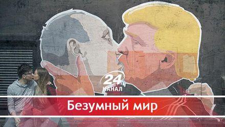Дикий мир Трампа и Путина