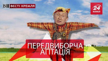 Вести Кремля. Путин начал предвыборную агитацию в Италии. Спецгруппа бабушек ВВП