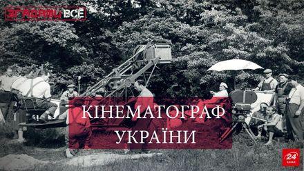 Вспомнить все. Особенности украинской киноиндустрии времен СССР