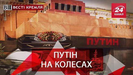 Вести Кремля. Желанный автомобиль Путина. РФ копирует Китай