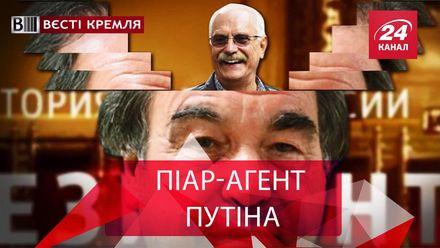 Вести Кремля. Сливки. Тайный режиссер фильма о Путине. Любовь Поклонской