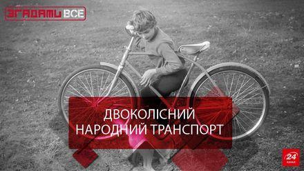 Згадати все. Епохальні велосипеди