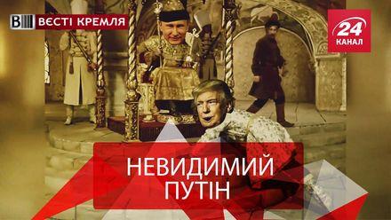 Вести Кремля. Гамбургский вояж Путина. Слеза Медведева