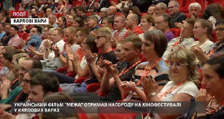 """Украинский фильм """"Межа"""" получил награду на кинофестивале в Карловых Варах"""