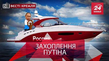 Вести Кремля. Лучший день Путина. Гееборцы России