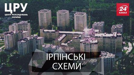 Как в городском совете Ирпеня разворовывают государственные земли – резонансное расследование ЦРУ