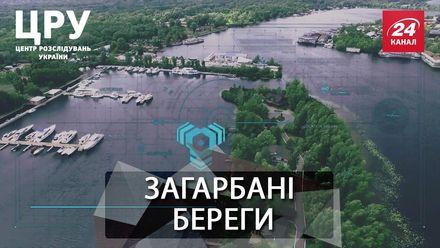 Кто незаконно строит жилье на берегах украинских рек