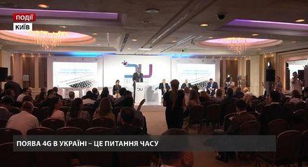 Появление 4G в Украине – это вопрос времени