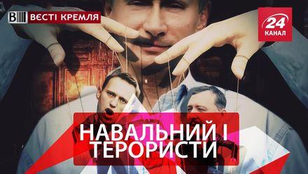 Вести Кремля. Политическое самоубийство Навального. Очередная историческая ложь России