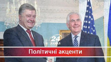 Що свідчить про новий етап стосунків України та США