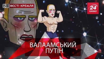 Вести Кремля. Тайный спутник Путина. Цифровое православие